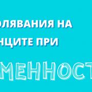 ПАРОДОНТИТ ПРИ БРЕМЕННОСТ